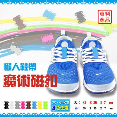 懶人鞋帶魔術鞋扣 磁扣 (4.3折)