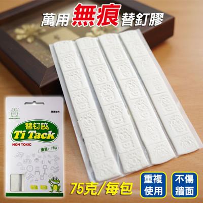 75克萬用無痕替釘膠 藍丁膠多用途黏土 (4.2折)