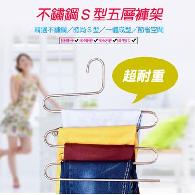 不鏽鋼S型超耐重五層褲架 (2.5折)