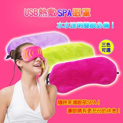 USB熱敷SPA眼罩 四季超好用 眼部舒壓小幫手 三色可選 (5.5折)