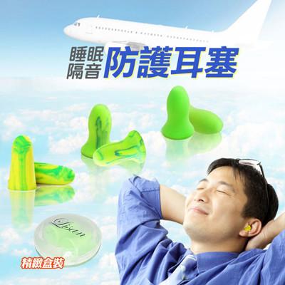 lisan睡眠隔音防護耳塞 (2.3折)
