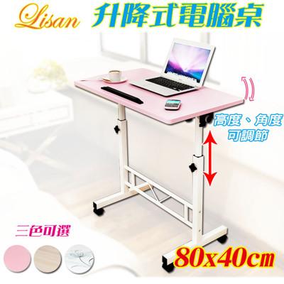 LISAN 80x40cm升降式電腦桌 (4.3折)