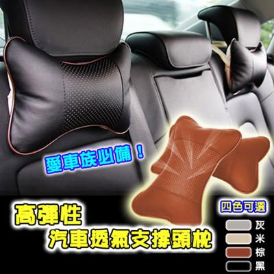 高彈性汽車透氣支撐頸枕(每組2顆)-四色可選 (3.5折)