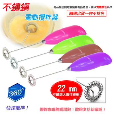 打蛋器 不鏽鋼電動攪拌器(22mm大直徑線圈) (4.3折)