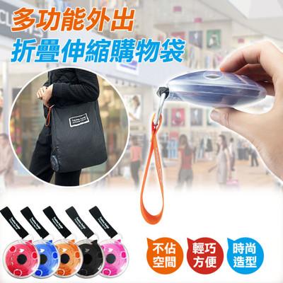 多功能外出折疊伸縮購物袋 手提袋 環保袋 (3.4折)