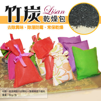 Lisan竹炭乾燥包 (1.3折)