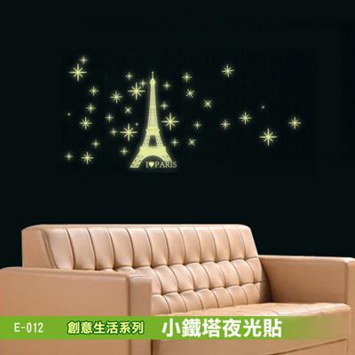 E-012創意生活系列-小鐵塔夜光貼 大尺寸高級創意壁貼 / 牆貼 (5.3折)
