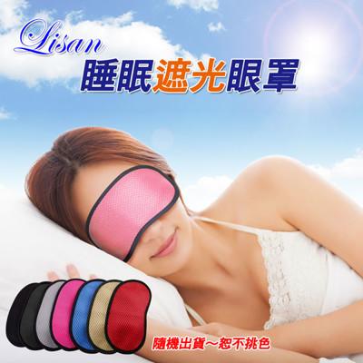 LISAN睡眠遮光眼罩 (1.5折)
