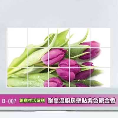 B-007創意生活系列--耐高溫廚房壁貼紫色鬱金香 大尺寸高級創意壁貼 / 牆貼 (5.3折)