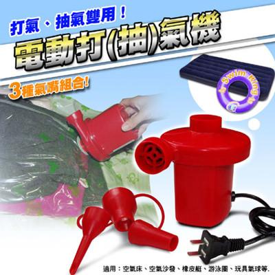 《打氣、抽氣雙用》電動打氣機 / 抽氣機 (4.8折)