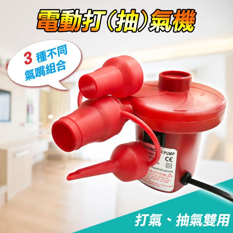 打氣抽氣雙用電動打氣機 / 抽氣機
