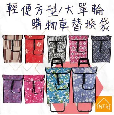 『NT's』購物車方型專用袋/替換布套 (內附支架+底板) (不含車架及輪子) (7.1折)