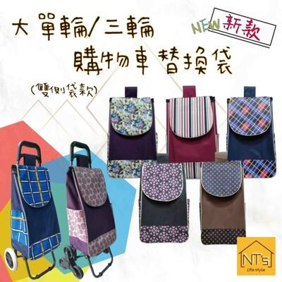 『NT's』側袋款-購物車專用袋/替換布套 (含底板) (不含車架及輪子) (7.1折)