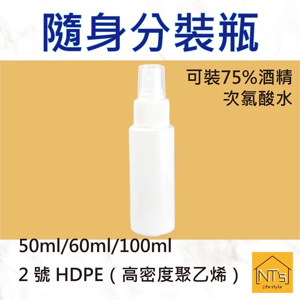 nt's隨身分裝瓶50ml/60ml/100ml 可裝酒精次氯酸水