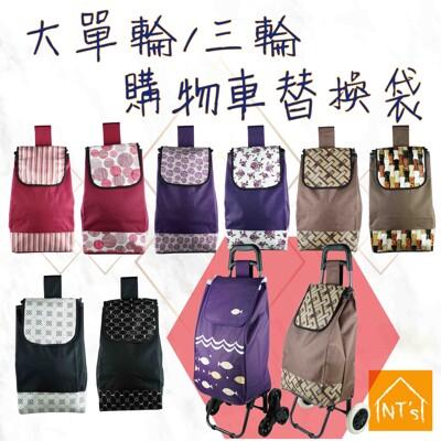 『NT's』購物車專用袋/替換布套 (含底板) (不含車架及輪子) (7.1折)