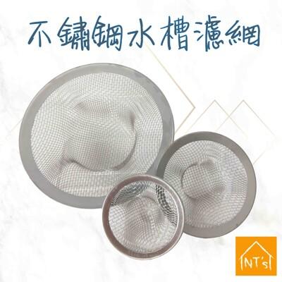 『NT's』不鏽鋼水槽濾網 (3.5折)