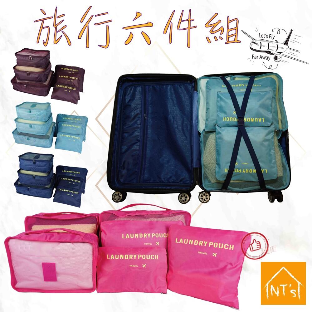 nt's旅行六件組 收納袋 分裝袋