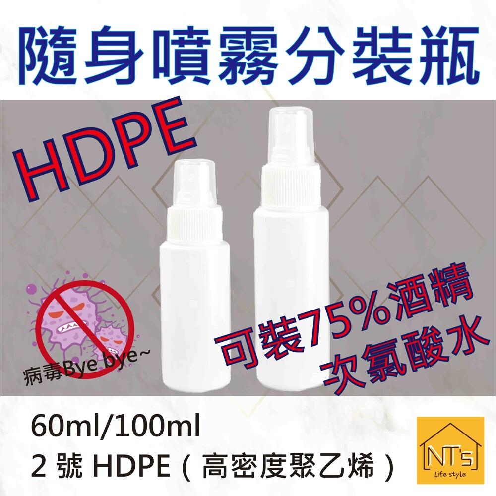 nt'shdpe隨身噴霧分裝瓶60ml/100ml 可裝酒精次氯酸水