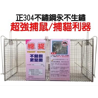 廚房大師-m601 304不鏽鋼新型改良萬用總捉捕獸籠 捕鼠籠 捕鼠器 捕鼠瓶 捕貓籠 老鼠籠(須買 (7.7折)