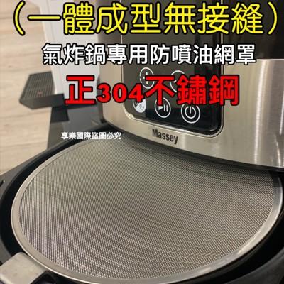 送料理紙 50入正304不鏽鋼 氣炸鍋專用防噴油網 濾油網 氣炸鍋蒸籠紙7吋50入一組2包 (7.7折)