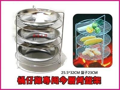 廚房大師-桶仔雞架 專用多層烤盤架 另有賣烤肉架 香腸爐 木炭 火種 烤肉用具批發 (7.7折)