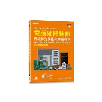 電腦硬體裝修丙級檢定學術科解題教本(110年啟用試題):Windows 10+Fedora Core (8.5折)