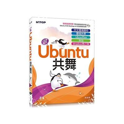 與Ubuntu共舞中文環境調校x雲端共享x Libreoffice x (9折)