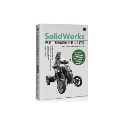 SolidWorks專業工程師訓練手冊(1)基礎零件(2版) (9折)