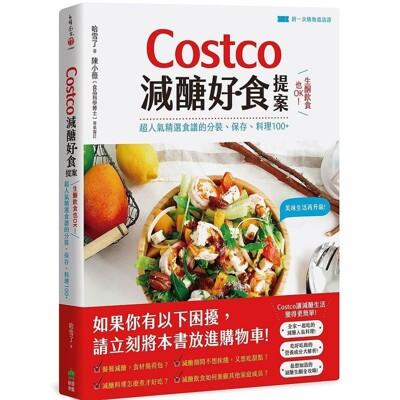 Costco減醣好食提案(生酮飲食也OK超人氣精選食譜的分裝.保存.料理100+)(附一次購物邀請證 (9折)