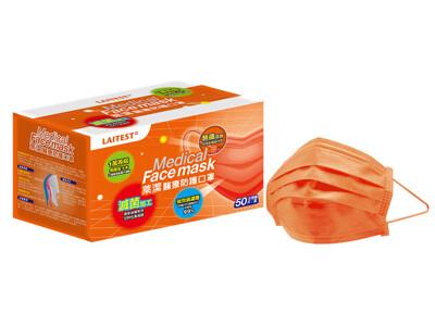 萊潔 醫療防護成人口罩-淡橙橘(50入/盒裝)(衛生用品,恕不退貨,無法接受者勿下單) (10折)