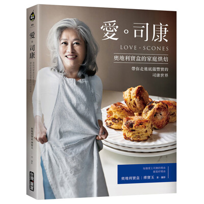 愛。司康:奧地利寶盒的家庭烘焙‧帶你走進底蘊豐實的司康世界 (7.9折)