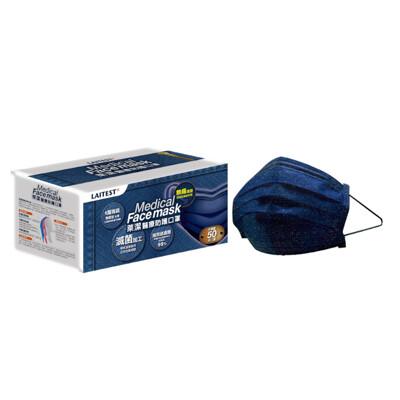 萊潔 醫療防護成人口罩-牛仔金屬藍(50入/盒裝)(衛生用品,恕不退貨,無法接受者勿下單) (10折)