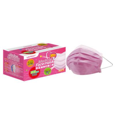 萊潔 醫療防護成人口罩-玫瑰粉(50入/盒裝)(衛生用品,恕不退貨,無法接受者勿下單) (10折)
