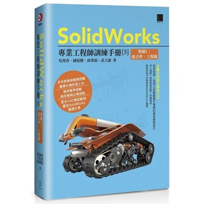 SolidWorks專業工程師訓練手冊(5)集錦1:組合件、工程圖 (9折)