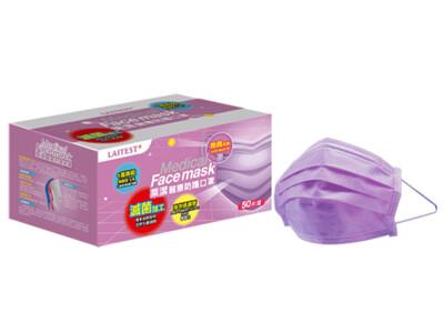 萊潔 醫療防護口罩(成人)薰衣草紫(50入/盒裝)(衛生用品,恕不退貨,無法接受者勿下單) (10折)