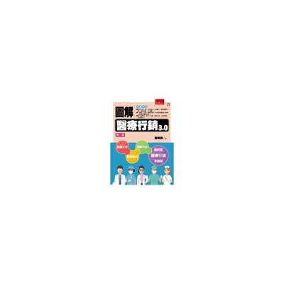 圖解醫療行銷(2版) (9.5折)