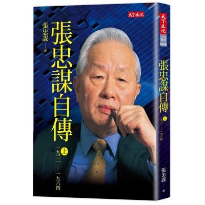 張忠謀自傳(上冊)(2018新版) (7.9折)