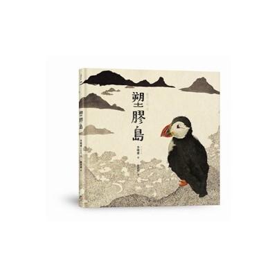 塑膠島 (7.9折)