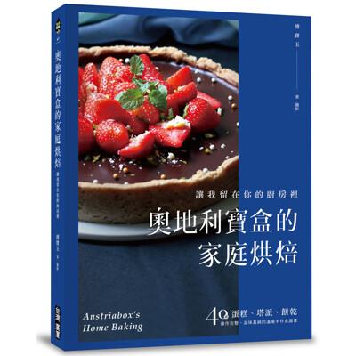 奧地利寶盒的家庭烘焙(讓我留在你的廚房裡蛋糕.塔派.餅乾40道操作完整.滋味真純的溫暖手作食譜書) (7.9折)