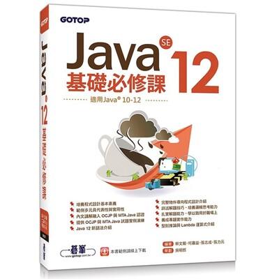 Java SE 12基礎必修課(適用Java 12~10.涵蓋OCJP與MTA Java國際認證) (9折)