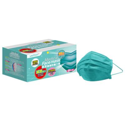 萊潔 醫療成人平面防護口罩-松石綠(50入/盒裝)(衛生用品,恕不退貨,無法接受者勿下單) (10折)