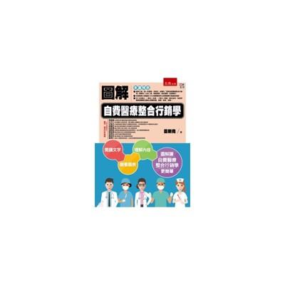 圖解自費醫療整合行銷學 (9.5折)