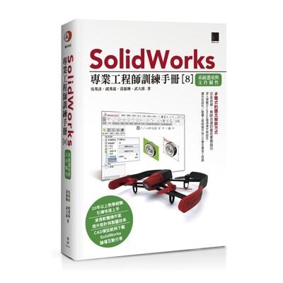 SolidWorks專業工程師訓練手冊(8)系統選項與文件屬性 (9折)
