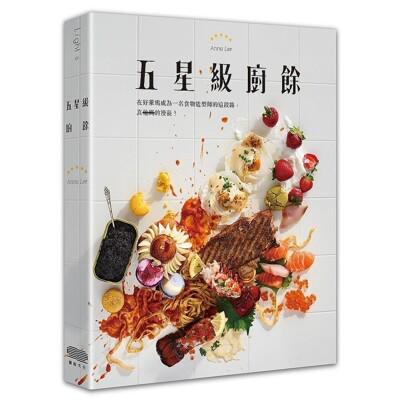 五星級廚餘 (9折)