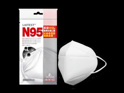 萊潔 N95醫療防護口罩-白(2片入/袋)(衛生用品,恕不退貨,無法接受者勿下單) (10折)