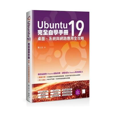 Ubuntu19完全自學手冊(桌面.系統與網路應用全攻略) (9折)