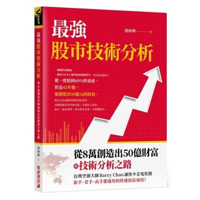 最強股市技術分析:從8萬創造出50億財富的技術分析之路,台灣空頭大師Barry Chao讓你少走冤枉 (7.9折)