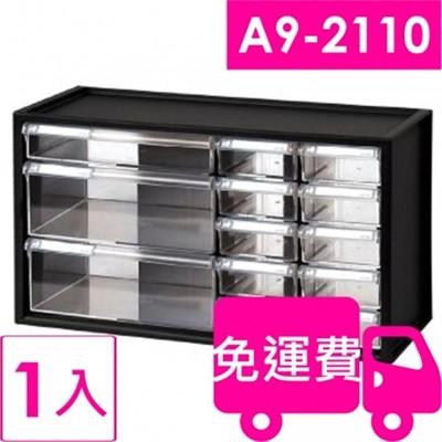 【方陣收納】樹德SHUTER小幫手零件分類箱A9-2110(3色任選) (8.3折)