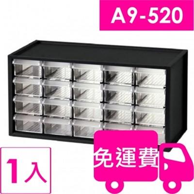 樹德SHUTER小幫手零件分類箱A9-520 (6.6折)
