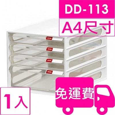 【方陣收納】樹德SHUTER A4資料櫃DD-113 (黑/白任選) (8.3折)